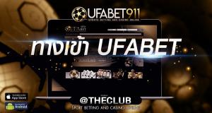 ทางเข้า UFABET911